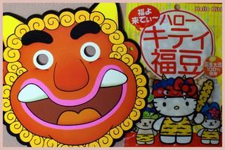 キティ福豆 (2).jpg