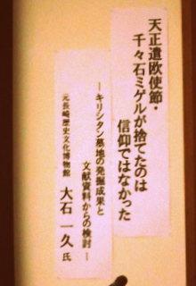 千々石ミゲル.JPG