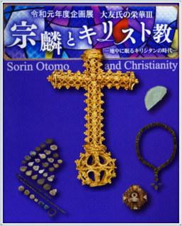 宗麟とキリスト教.JPG