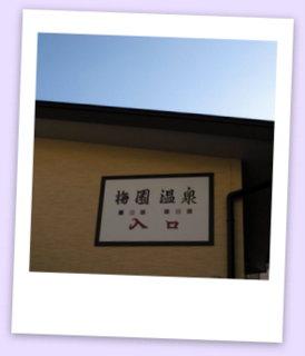 梅園温泉①.JPG