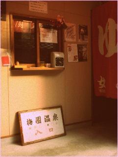 梅園温泉②.JPG