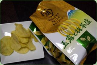 玉露と抹茶塩.JPG
