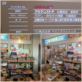 駄菓子屋横丁 大屋商店.jpg